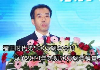 福田时代第500万辆车交付 力争2023年实现50万辆年销量