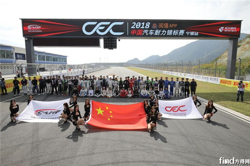 2018 CEC中国汽车耐力锦标赛顺利收官
