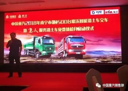 重汽交付南宁第1500辆渣土车 (4)