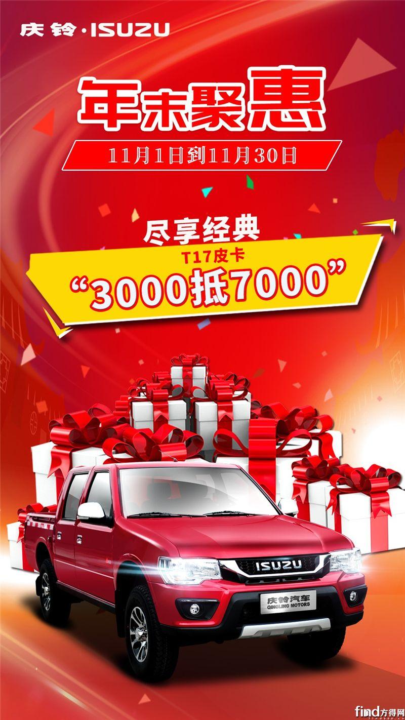 庆铃五十铃T17皮卡交3000抵7000优惠活动热烈来袭