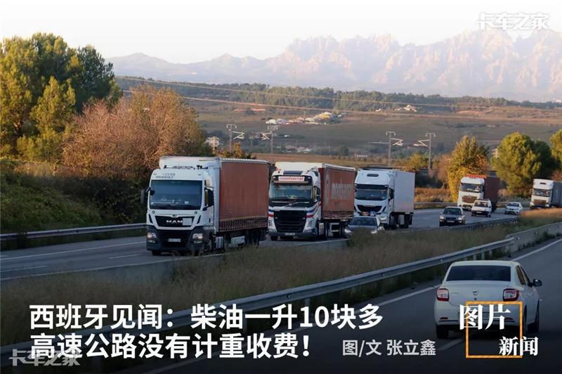 西班牙见闻:柴油10元钱一升,高速公路不计重收费!