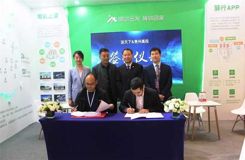 派天下与贵州高投服务管理公司签订战略合作协议 (1)