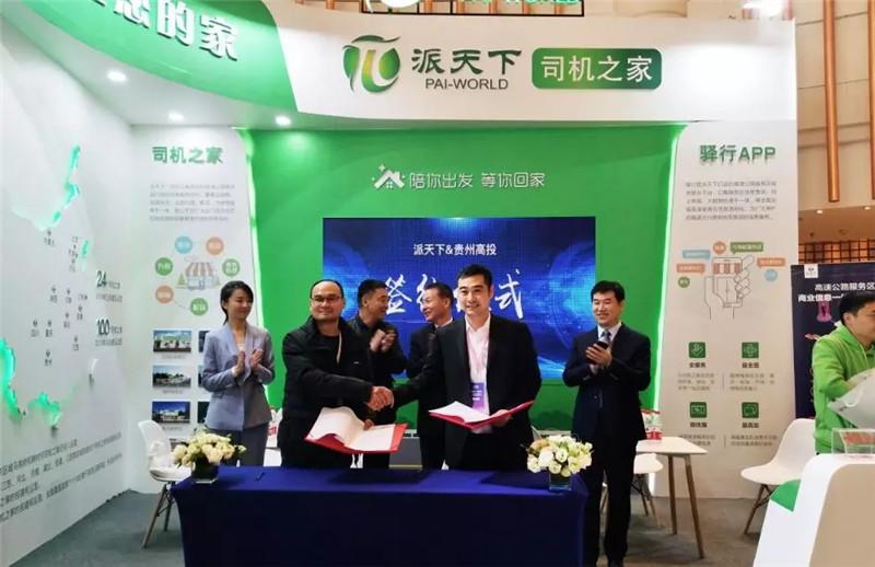 派天下与贵州高投服务管理公司签订战略合作协议 (2)