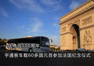 宇通客车载元首参加法国纪念仪式