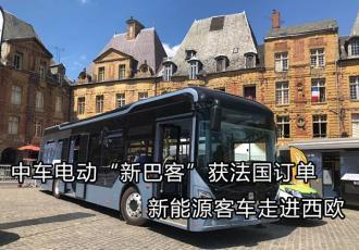 中车电动获法国20辆新巴客订单