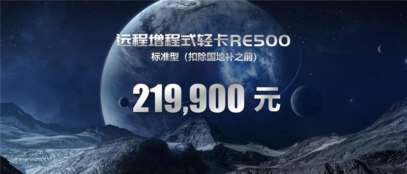 吉利轻卡RE500标准型正式上市 (1)
