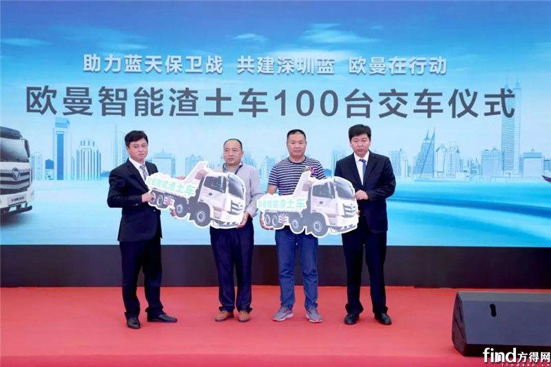 欧曼智能渣土车深圳上市即获百辆大单 (4)