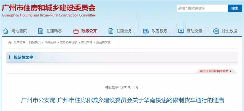 广州交警拟限行大货车 (4)