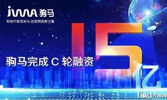 驹马完成C轮15亿融资 (1)