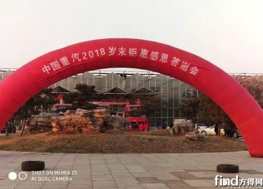 中国重汽豪沃石家庄获单50辆 (1)