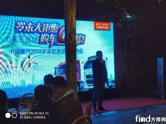 中国重汽豪沃石家庄获单50辆 (2)