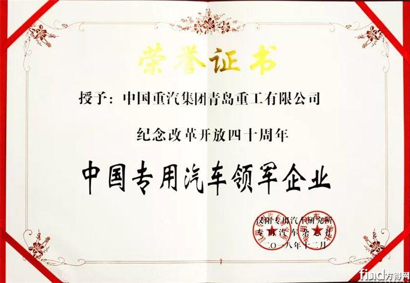 """青岛重工荣获中国专用汽车""""领军企业""""荣誉称号 (1)"""