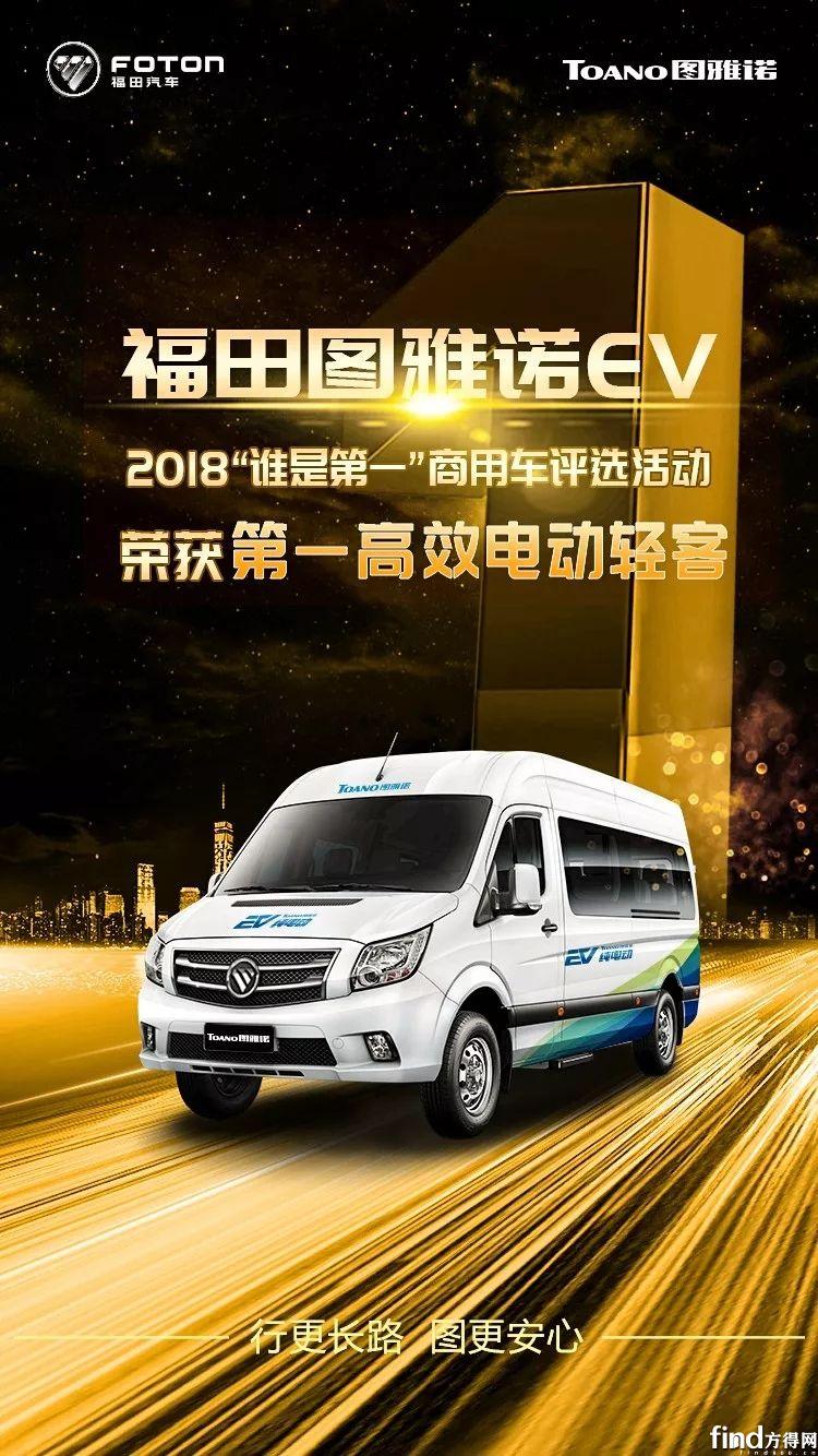 福田图雅诺EV荣获2018年度第一高效电动轻客 (3)