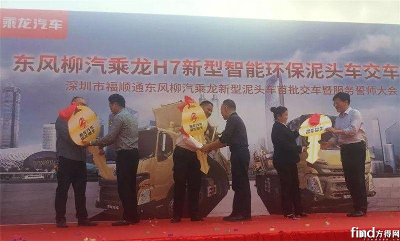 乘龙H7智能渣土车深圳获单245辆 (3)