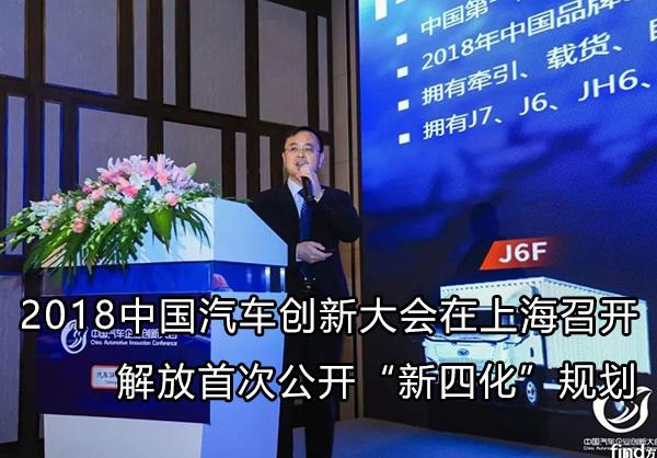 """2018中国汽车创新大会上 解放首次公开""""新四化""""规划"""