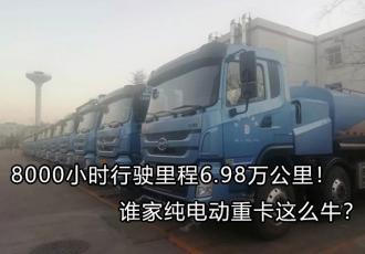 比亚迪纯电动重卡8000小时行驶里程6.98万公里!