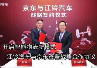 江铃与京东签署战略合作协议