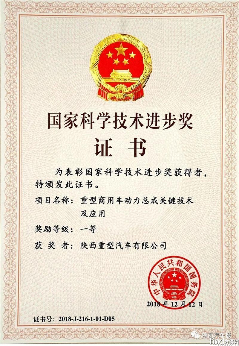 陕汽 (2)