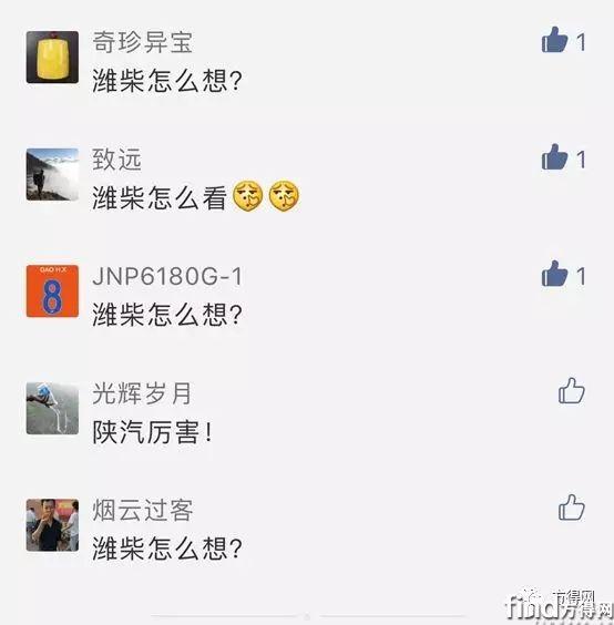 """""""新陕汽""""打响第一枪 (2)"""