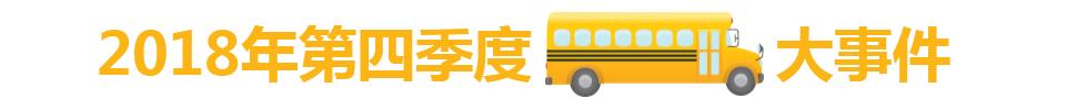 2018年4季度中国校车市场概述1