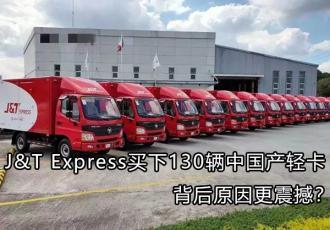 福田海外向J&T交付130台轻卡