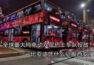 西安将投运200辆比亚迪电动巴士