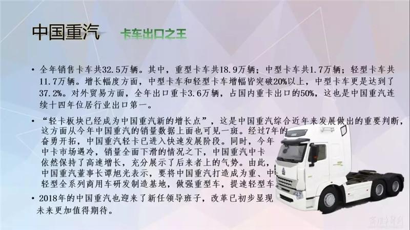 主流卡车 (4)