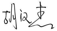 胡汉杰 (1)