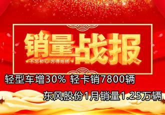 东风轻型车1月销量同比增30%
