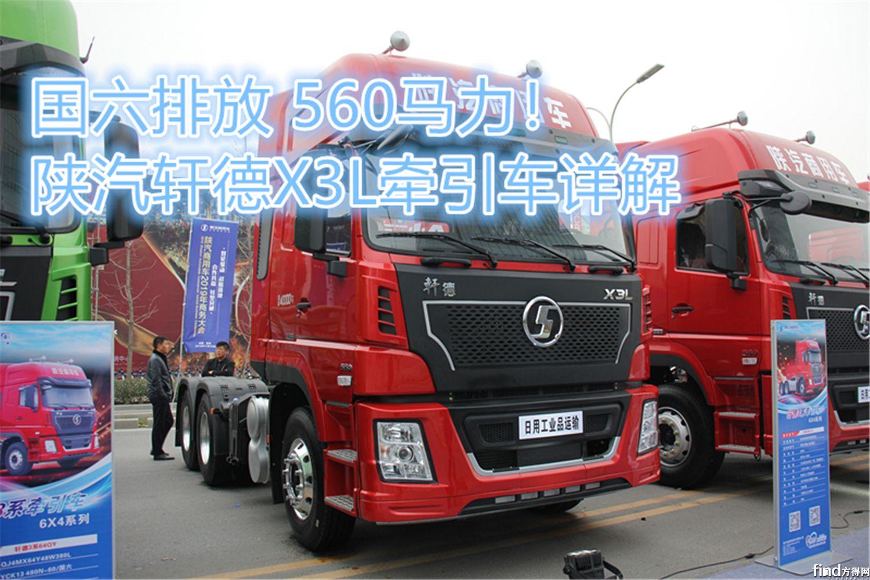 国六排放陕汽轩德X3L牵引车详解