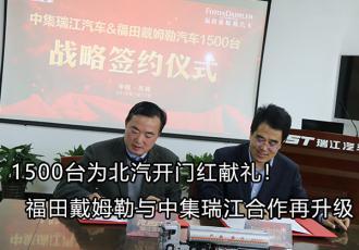 戴姆勒与中集瑞江签1500台大单