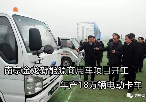 南京金龙新能源商用车项目开工 年产18万辆电动卡车