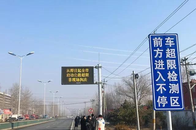 北京超载货车不停车也能被查出