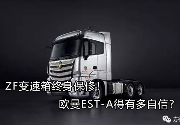 欧曼EST-A ZF变速箱终身保修