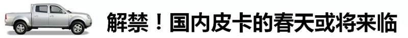中国皮卡发展史 (14)