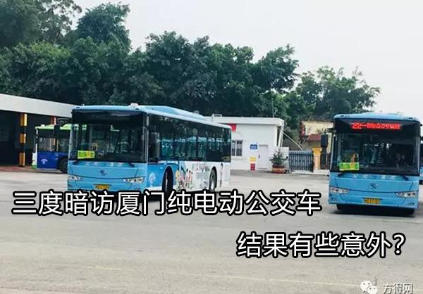 三度暗访厦门纯电动公交车 结果有些意外?