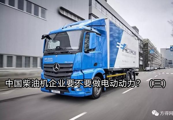 柴油机企业要做电动动力?(三)