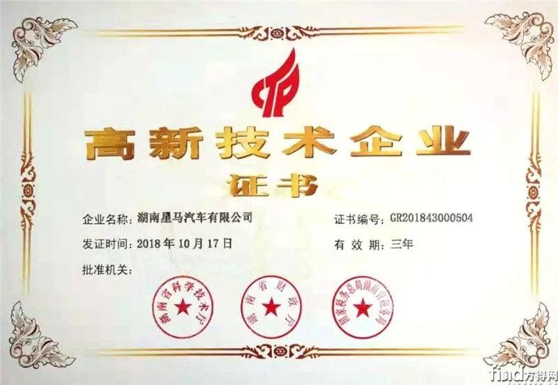 """湖南华菱、湖南星马获湖南省""""高新技术企业""""认定 (1)"""