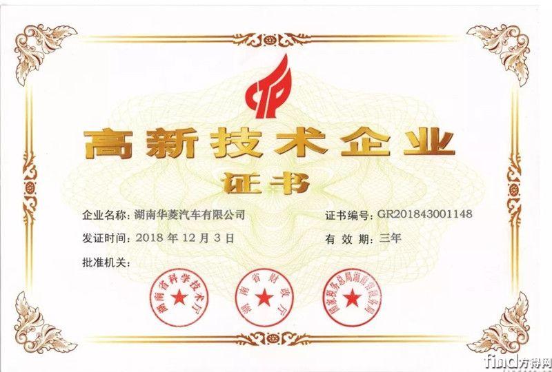 """湖南华菱、湖南星马获湖南省""""高新技术企业""""认定 (2)"""
