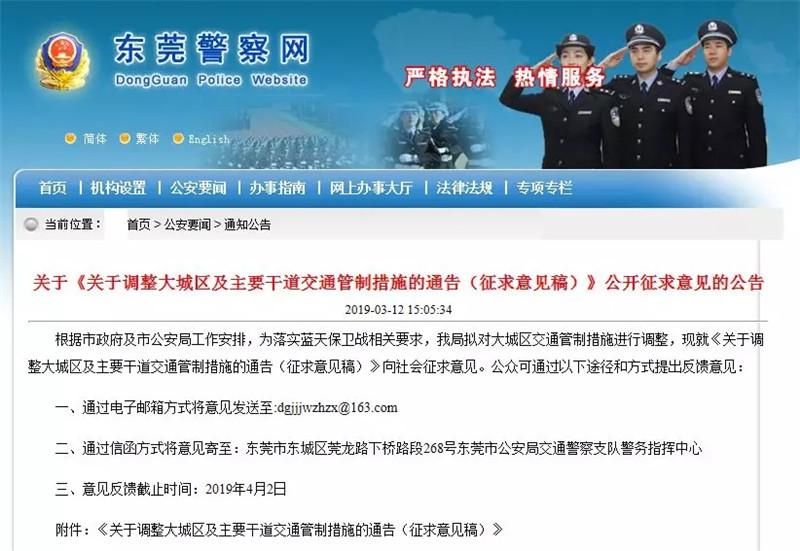 东莞拟调整货车限行区域 (1)