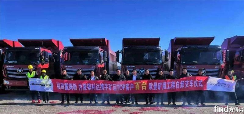100辆欧曼自卸车交付内蒙古矿区 (1)