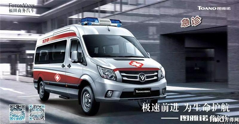 图雅诺救护车捐赠贵阳一家医院 (3)