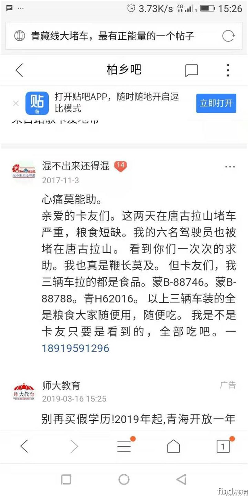 陈玉祥:唐古拉山大风雪封路 免费送粮食缓解卡友窘境3