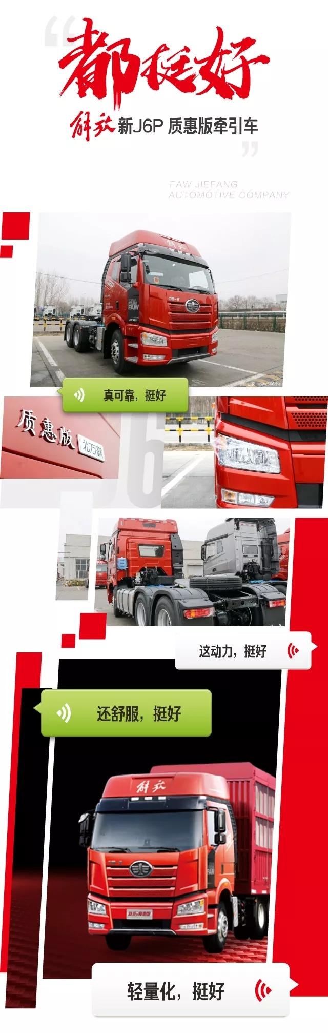 解放新J6P (1)