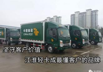 江淮轻卡成最懂客户的品牌