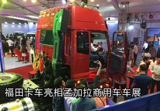 福田卡车孟加拉车展获单超20辆