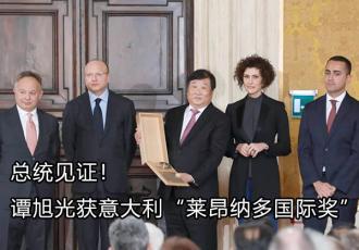 """谭旭光获意大利""""莱昂纳多国际奖"""""""