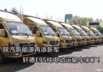 陕汽新品轩德E9S纯电动运输车