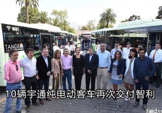 10辆宇通纯电动客车交付智利