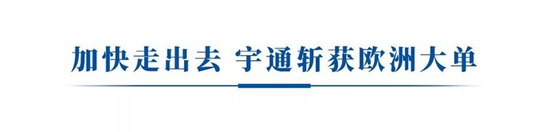 宇通客车 (2)